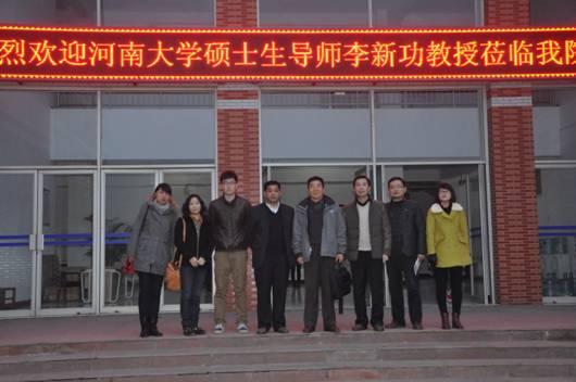商学院邀请河南大学李新功教授来我校讲学-新乡学院